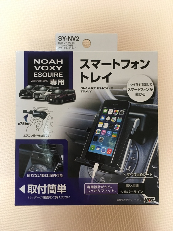 YAC SY-NV2 80系ノア・ヴォクシー専用スマートフォントレイ
