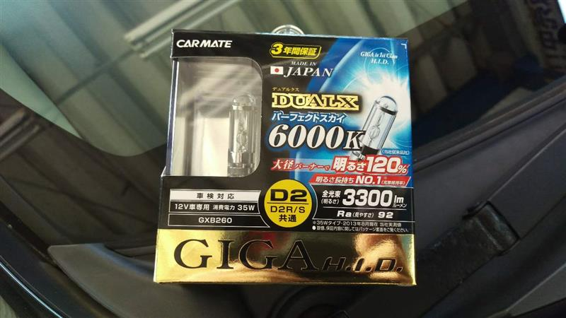 CAR MATE / カーメイト GIGA デュアルクス パーフェクトスカイ 6000K D2R/S / GXB260