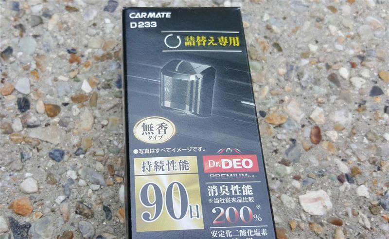 CAR MATE / カーメイト D233 ドクターデオ プレミアム エアコン取り付けタイプ90日詰替え