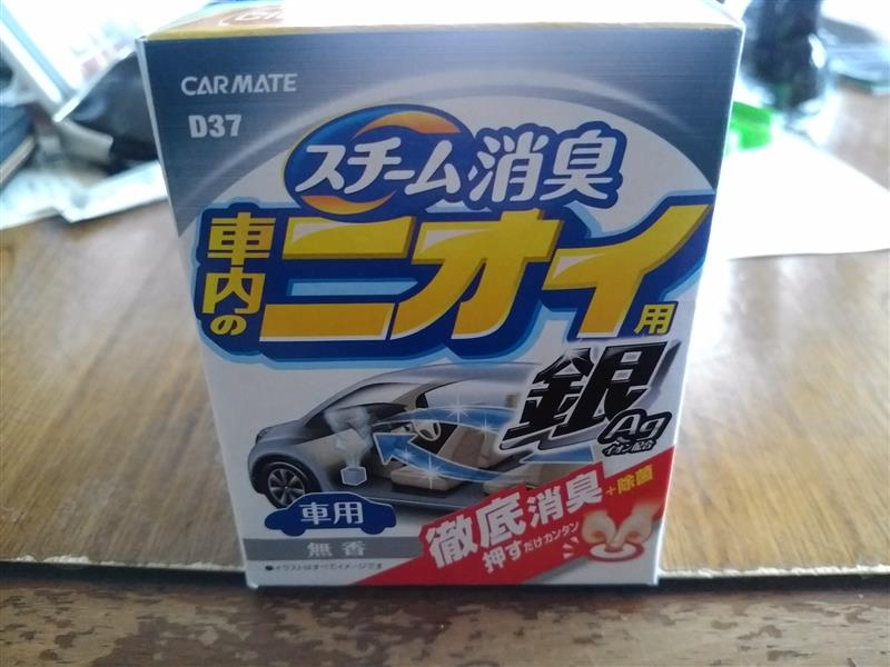 CAR MATE / カーメイト 車内清潔 スチーム消臭 車内のニオイ用 銀 無香 消臭剤 / D37