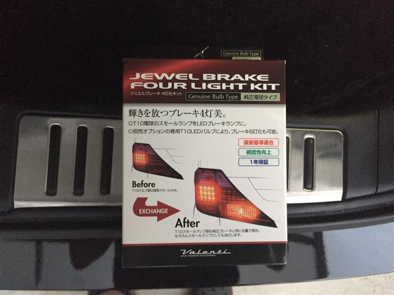 Valenti JEWEL BRAKE FOUR LIGHT KIT 純正電球タイプ YTK-HRG-1