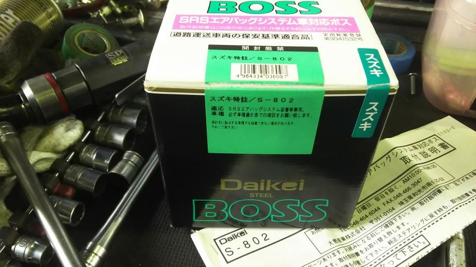DAIKEI / 大恵産業 スチールボス(エアバック対応)