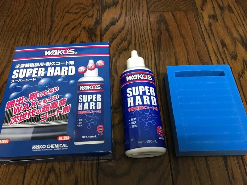 WAKO'S 未塗装樹脂用・耐久コート剤 SUPERHARD