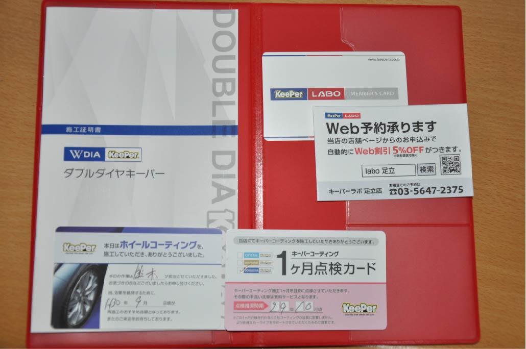 KeePer技研 ダブルダイヤモンドキーパー