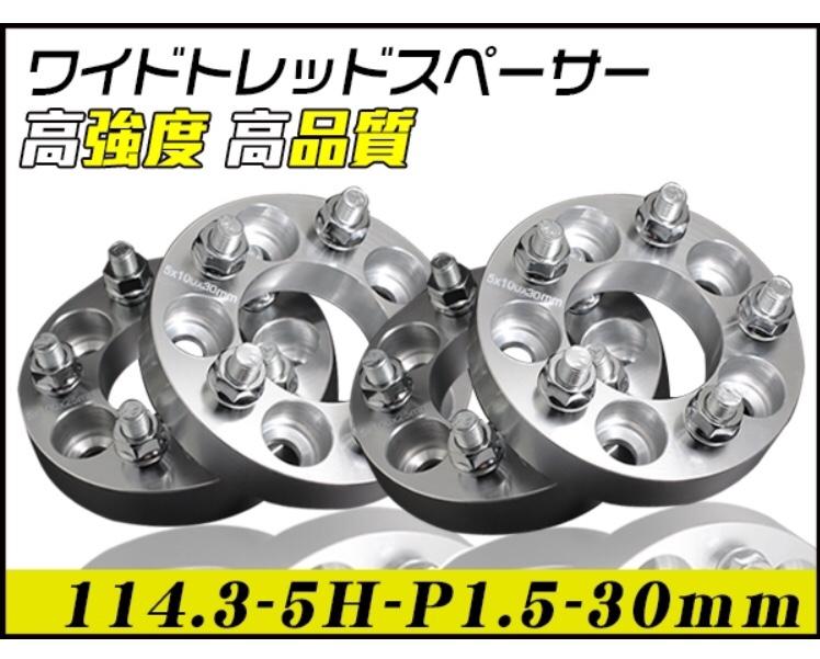 不明 ワイドトレッドスペーサー114.3-5H-P1.5-30mm