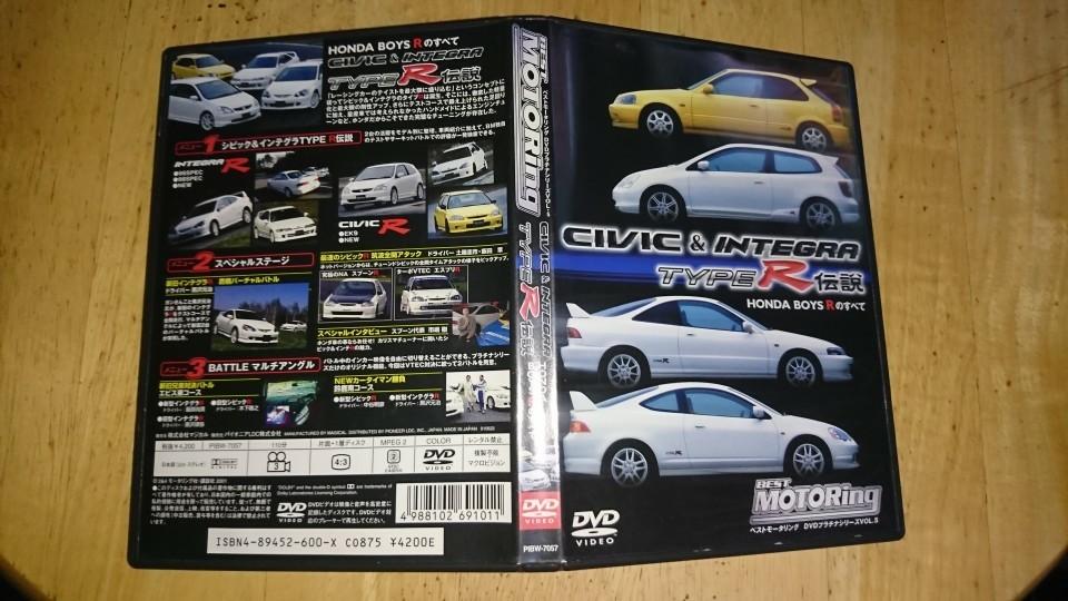 2&4モータリング社/講談社 CIVIC&INTEGRA TYPE R 伝説