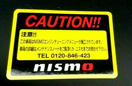 NISMO スポーツリセッティング