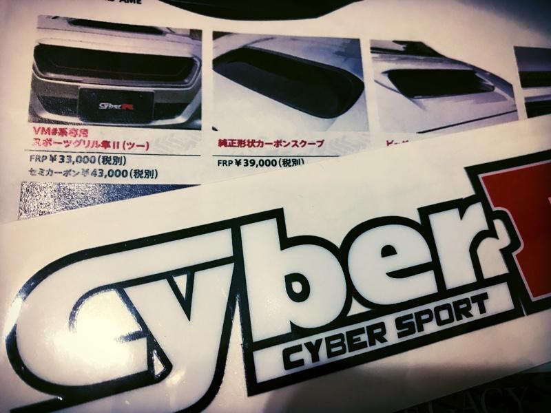 CYBER R 純正形状カーボンスクープ