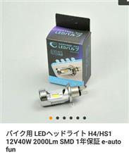 CB750中華製 バイク用 LEDヘッドライト H4/HS1 12V40W 2000Lm SMD 1年保証の単体画像