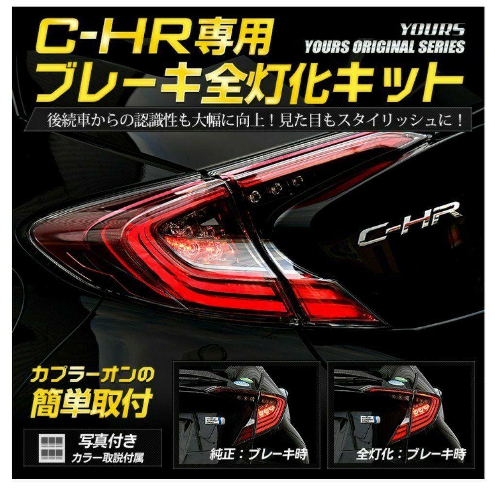 ユアーズ C-HR専用 ブレーキ全灯化キット