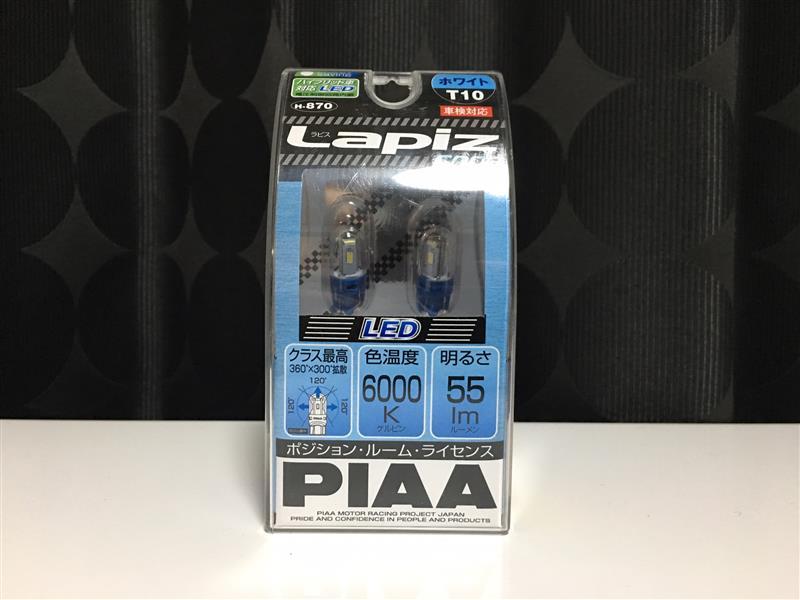 PIAA Lapiz 6000 T10 / H-870