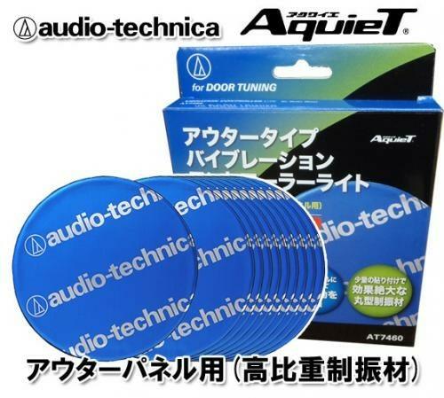 audio-technica AT7460 アウタータイプ バイブレーションコントローラーライト