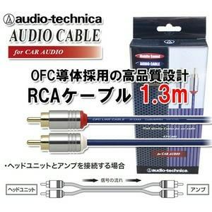 audio-technica AT-CA64/1.3 車載用RCAケーブル