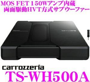 PIONEER / carrozzeria TS-WH500A