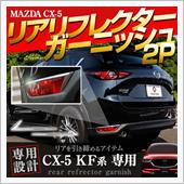 シェアスタイル CX-5 KF系 リアリフレクター ガーニッシュ 取付・交換