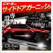 シェアスタイル CX-5 KF系 サイドドアガーニッシュ 取付・交換