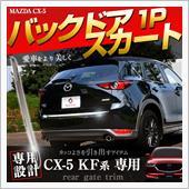 シェアスタイル CX-5 KF系 バックドアスカート 取付・交換