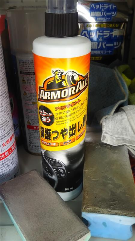 ARMOR ALL プロテクタント