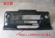 ミニキャブトラック自作 M2(クリッパーリオ)バンパーをU6初期Tに流用の単体画像