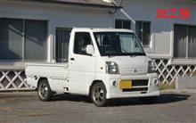ミニキャブトラック自作 M2(クリッパーリオ)バンパーをU6初期Tに流用の全体画像