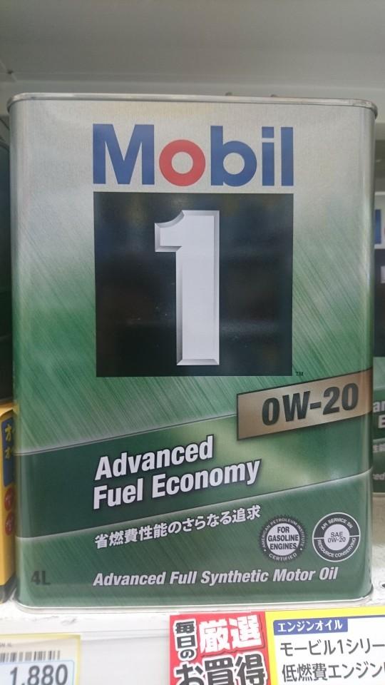 Mobil Mobil 1 Advanced Fuel Economy 0W-20