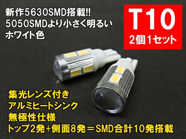 まめ電 T10 LED ポジション ホワイト 10連 5630SMD