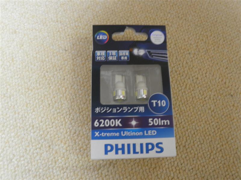 PHILIPS X-treme Ultinon LED T10 360°Ultimate ポジションランプ 6200K