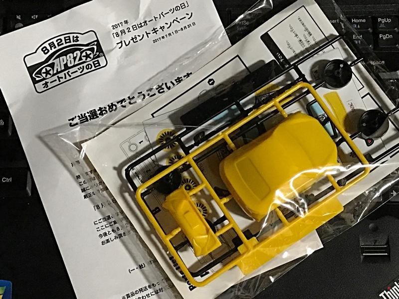 日本自動車用品・部品アフターマーケット振興会 オートパーツの日 オリジナルカープラモデル