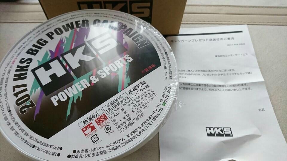 HKS オリジナルカップ麺