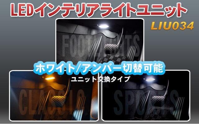 RAIKO LEDフットライト(アンビエント機能付)