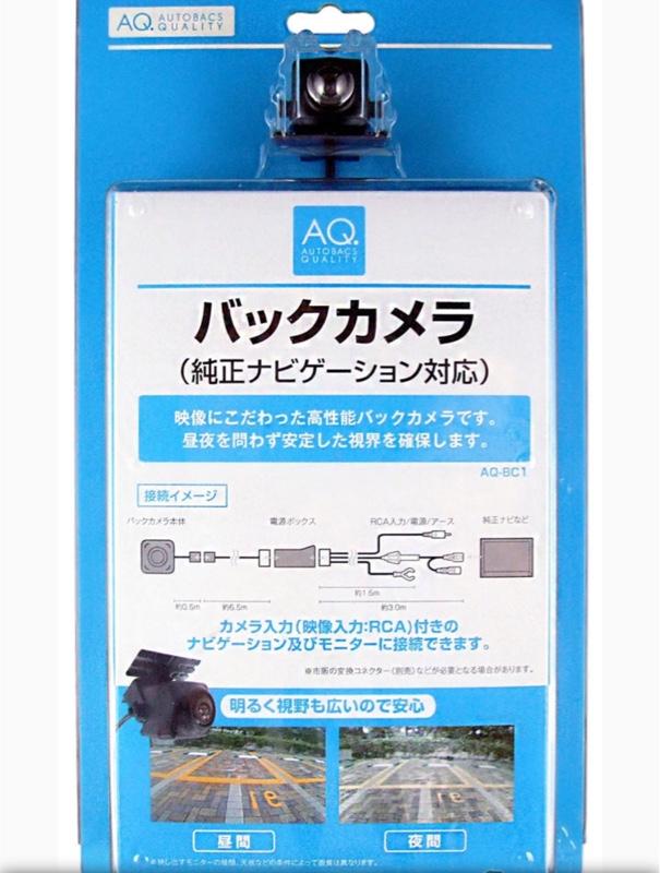 オートバックスのPBブランド バックカメラ AQ-BC1