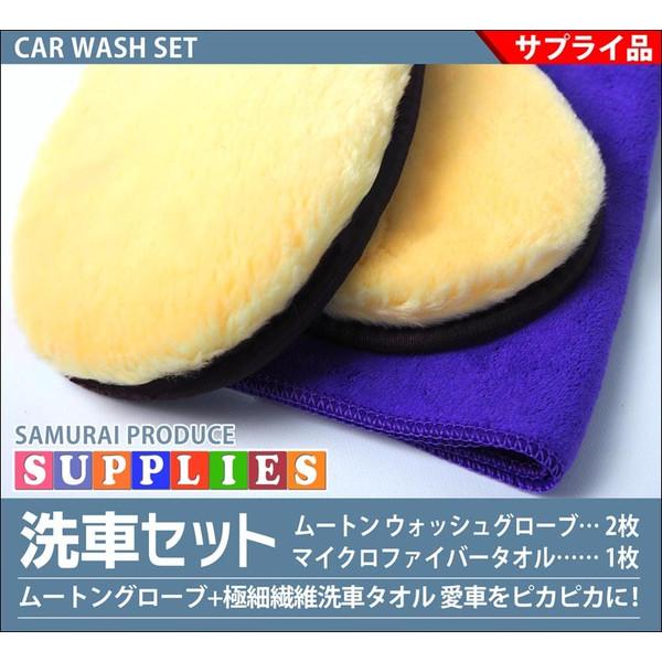 SAMURAI PRODUCE 洗車セット ウォッシュミット2個 に マイクロファイバータオル