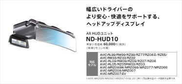PIONEER / carrozzeria carrozzeria ND-HUD10
