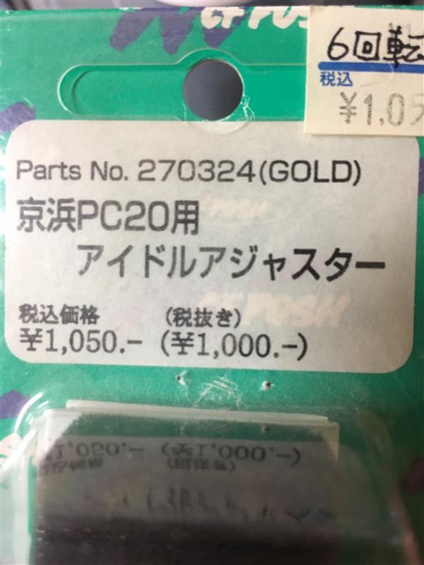 C.F.POSH  京浜PC20用 アイドルアジャスター