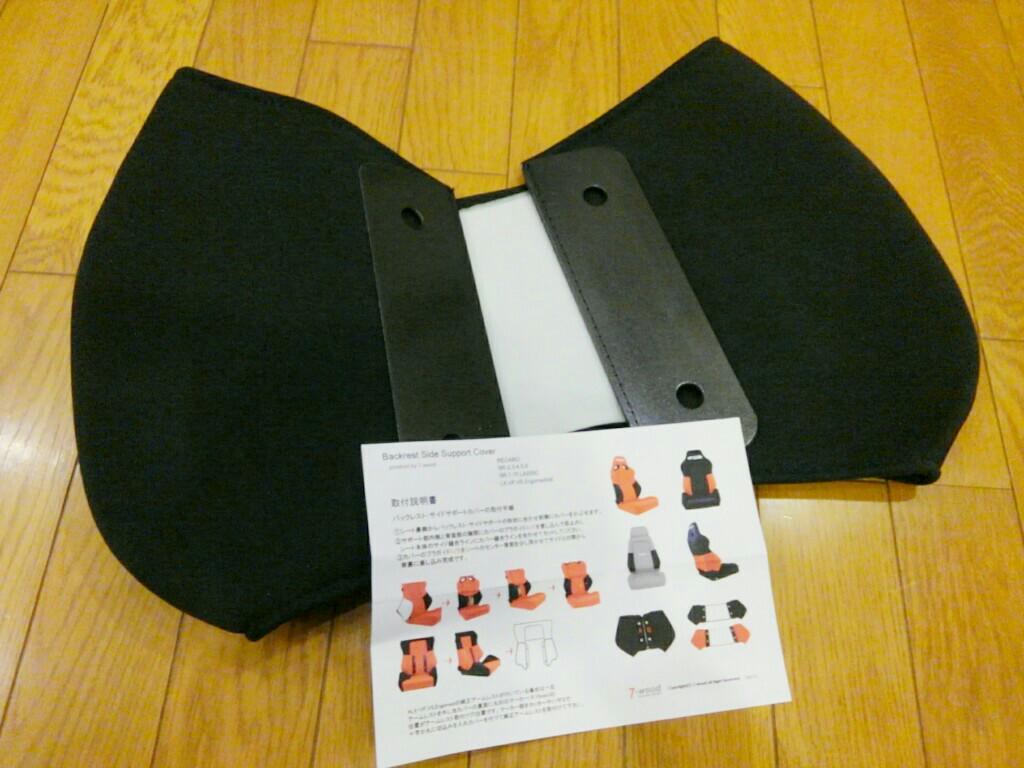 7-wood RECARO-LS用サイドサポートカバー