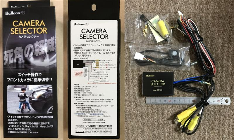 フジ電機工業 Bullcon カメラセレクター AV-CS100