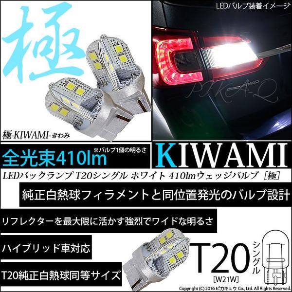 ピカキュウ T20S T20シングル 極-KIWAMI-(きわみ)全光束410lm ウェッジシングルLED バックランプ ホワイト 6600K