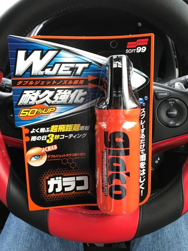 SOFT99 ダブルジェットガラコ耐久強化