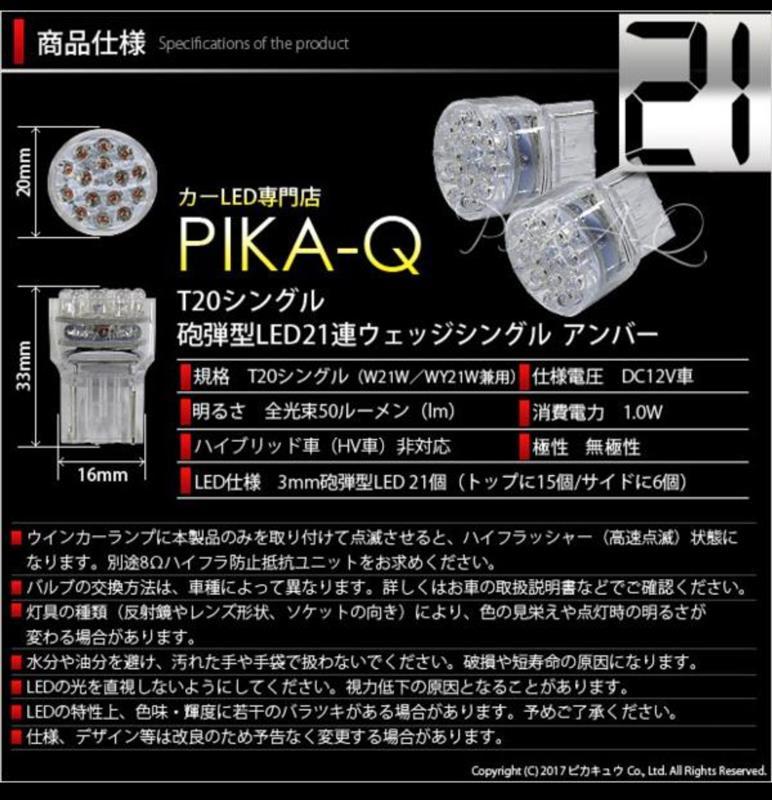 ピカキュウ  T20シングル 砲弾型LED21連 アンバー