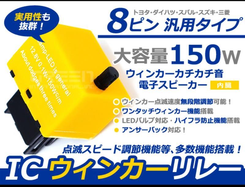 メーカー不明 LED 8ピン ICウィンカーリレー