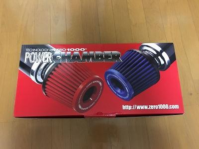 ZERO-1000 / 零1000 零1000 ZERO-1000 パワーチャンバー