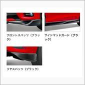 トヨタ(純正) Styling Package