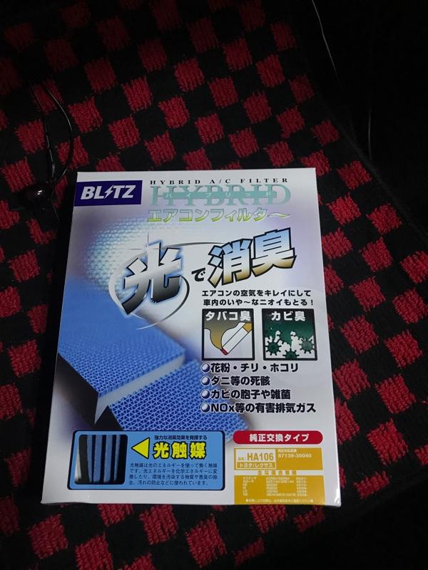 BLITZ ハイブリッド エアコンフィルター HA106