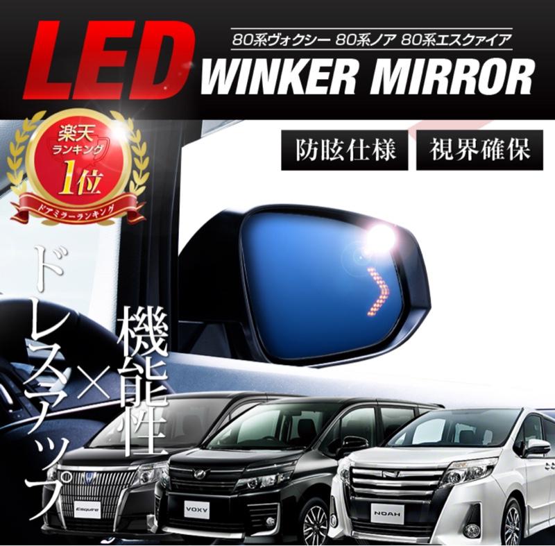 シェアスタイル LEDウインカーミラー