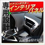 Share Style 30系アルファード エアコンダクター インテリアメッキパネル