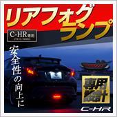 シェアスタイル C-HR 10系 50系 LEDリアフォグランプ