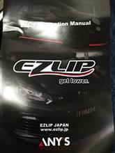 フーガハイブリッドEZ LIP EZLIPの単体画像