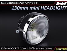 マメタン 50E不良 ミニヘッドライト130mmの単体画像