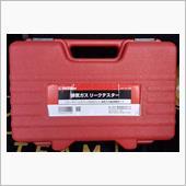 STRAIGHT / TOOL COMPANY STRAIGHT 排気ガス リークテスター