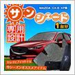 シェアスタイル CX-5 KF系 車中泊できるサンシェード